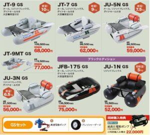 ジョイクラフト フローター GSセット