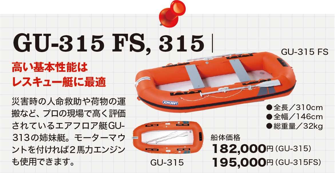 JOYCRAFT GU-315,GU-315FS,ジョイクラフト