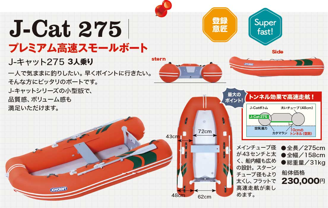 JOYCRAFT J-CAT 275,ジョイクラフト ジェイキャット275
