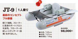 ジョイクラフト フローター JT-9
