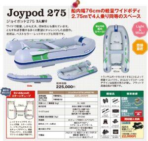JOYCRAFT JOYPOD 275,ジョイクラフト ジョイポッド 275