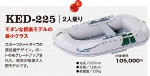 JOYCRAFT KED-225,ジョイクラフト